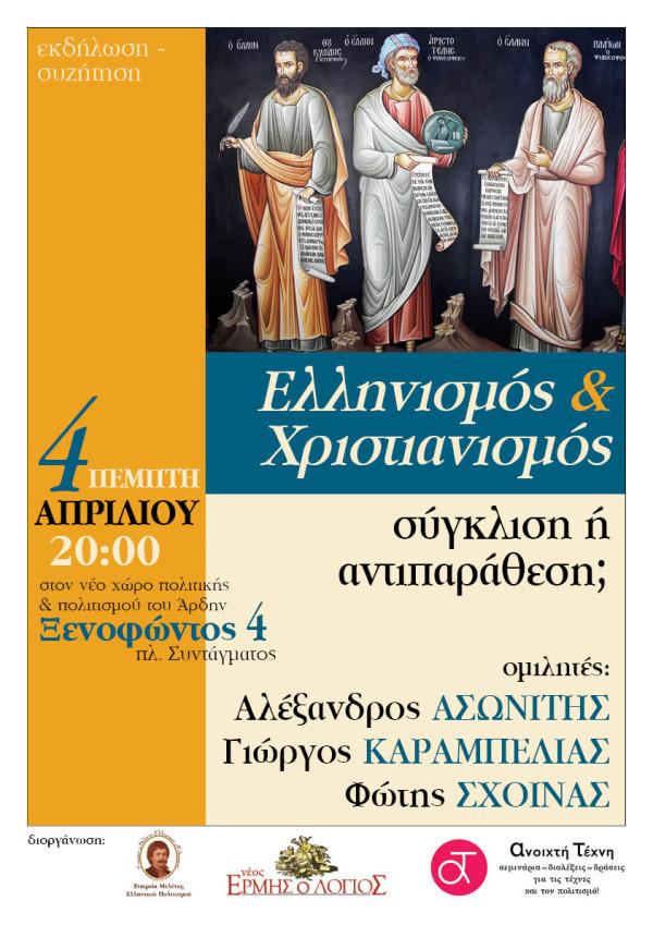 Συζήτηση: Ελληνισμός & Χριστιανισμός, σύγκλιση ή αντιπαράθεση;