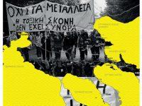Βίντεο από την εκδήλωση του Άρδην Θεσσαλονίκης για τον αγώνα ενάντια στα Μεταλλεία της Β. Χαλκιδικής