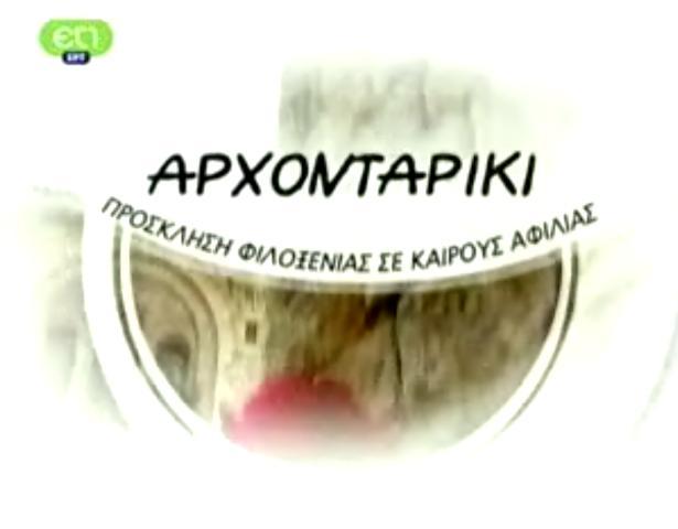 Νέο Αρχονταρίκι: «Η συνέχεια του ελληνισμού» (βίντεο)