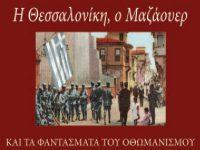 """""""Η Θεσσαλονίκη, ο Μαζάουερ και τα φαντάσματα του οθωμανισμού"""" (βίντεο)"""