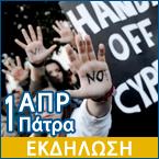 1/04/2013   Συζήτηση στην Πάτρα   Τα διαχρονικά 'όχι' του κυπριακού ελληνισμού