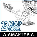 25 Μάρτη, Θεσσαλονίκη, Λευκός Πύργος, ώρα 11.00π.μ.: Ελλάδα-Κύπρος αγώνας κοινός