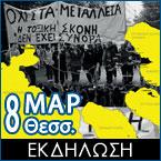 Θεσσαλονίκη 8.03.13: Σκουριές Χαλκιδικής, πρόβα τζενεράλε για το ξεπούλημα της Ελλάδας