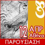 """Παρουσίαση βιβλίου """"Αίλιος Αριστείδης, Ιεροί λόγοι"""