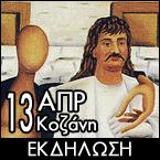 """Κοζάνη εκδήλωση: """"Η διαρκής επικαιρότητα του Ρήγα"""" (13-4-13)"""