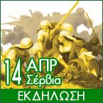 """Εκδήλωση Κοζάνη: """"Η συκοφάντηση του αγώνα των Σουλιωτών"""" (14-4-13)"""