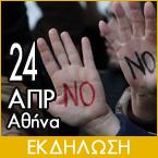 """Εκδήλωση: """"Ο στραγγαλισμός της Κύπρου, προοίμιο για νέο σχέδιο Ανάν;"""" (24-4-13)"""