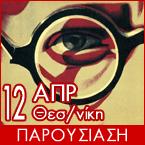 Θεσσαλονίκη 12.04.13 | Παρουσίαση βιβλίου | Η αποστασία των διανοουμένων