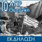 Θεσσαλονίκη 10.04.13   Πολιτική εκδήλωση   Υπόδουλος λαός: Ελλάδα – Κύπρος, αποικίες χρέους