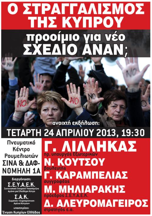 Kypros24aprCOL