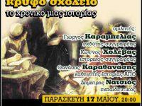 Βίντεο παρουσίασης του βιβλίου 'Κρυφό Σχολειό' στην Θεσσαλονίκη