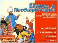 Βίντεο: Ελλάδα και Νεο-οθωμανισμός (Φ. Φράγκος, Σ. Λυγερός, Γ. Καραμπελιάς)