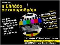 """Ζωντανά από την Αθήνα: Συζήτηση """"Η Ελλάδα σε σταυροδρόμι"""""""