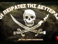 Οι Πειρατές της Δευτέρας με θέμα η παραγωγική ανασυγκρότηση της χώρας