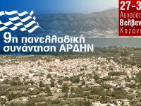 Για την 9η πανελλαδική συνάντηση του Άρδην στο Βελβεντό (27-31 Αυγούστου)
