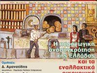 """Εκδήλωση: """"Η παραγωγική ανασυγκρότηση της χώρας και τα εναλλακτικά οικονομικά εγχειρήματα"""" 29-8 Βελβεντός"""