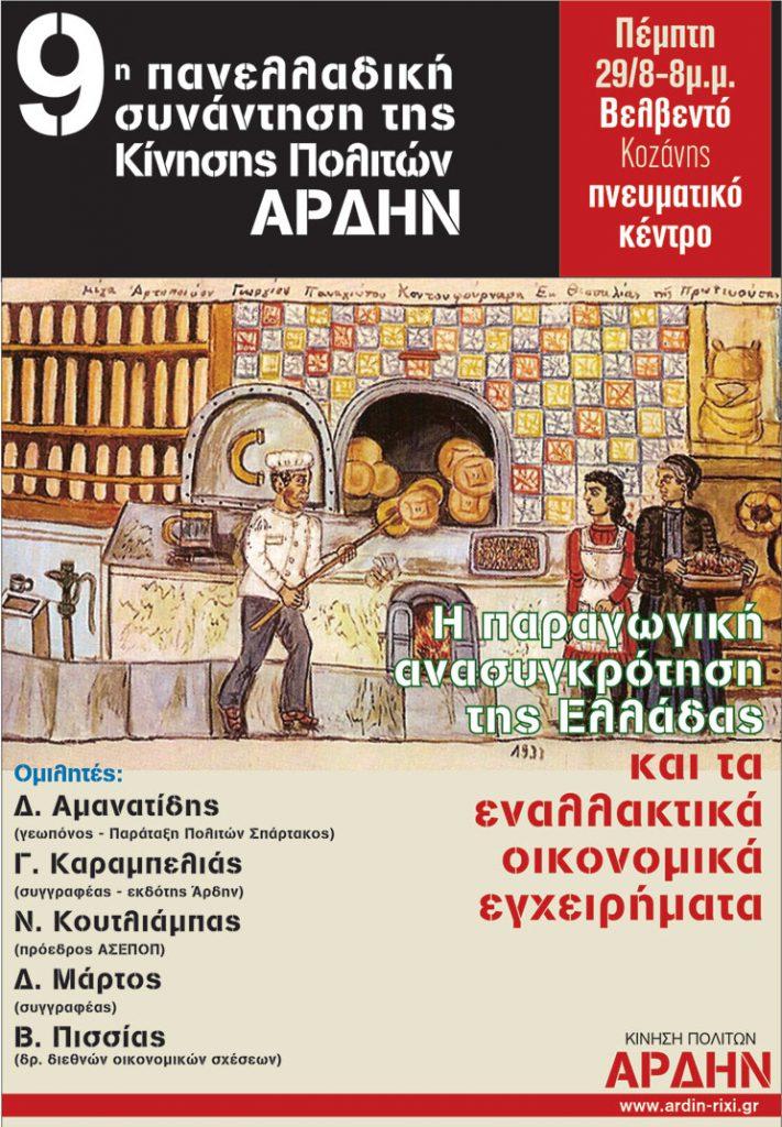 Εκδήλωση: «Η παραγωγική ανασυγκρότηση της χώρας και τα εναλλακτικά οικονομικά εγχειρήματα» 29-8 Βελβεντός