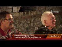 """Εκδήλωση: """"Συνωστισμένες στο Ζάλογγο"""" στη Δράμα"""