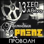 Προβολή ταινίας: Αλέξανδρος Νιέφσκι (13-9-13)