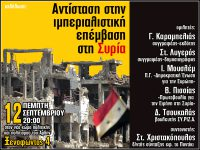 """Δελτίο Τύπου: """"Η ιμπεριαλιστική επέμβαση στη Συρία και η απόκρουσή της"""", Αθήνα 12-9-13"""