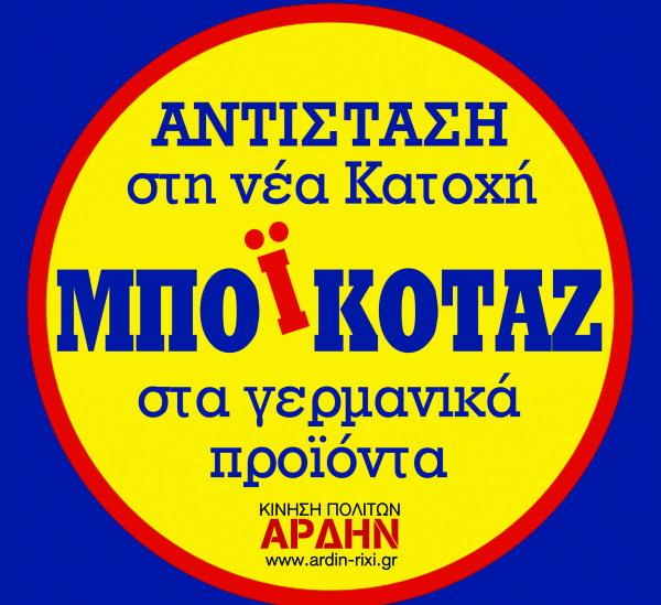 Η αλυσίδα Λιντλ στην Ελλάδα: Αφεντικό και Μεγάλος Αδελφός