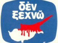 «…είναι η Κύπρος που οι έμποροι τη μισούνε…»