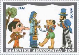 Καραγκιόζης ο Έλληνας
