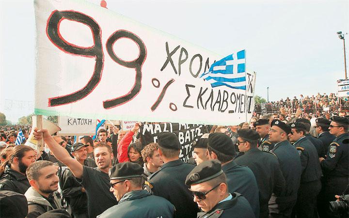 5/12/2013: Στην Θεσσαλονίκη δικάζεται η παρέλαση του λαού