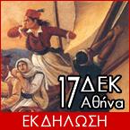 Εκδήλωση – Συζήτηση: Μια υπονομευμένη Άνοιξη – Στις ρίζες της οικονομικής εξάρτησης (17-12-13)