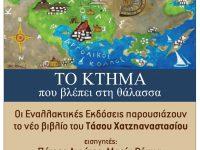 Βιβλιοπαρουσίαση: Το Κτήμα που βλέπει στη Θάλασσα (18-1-13)