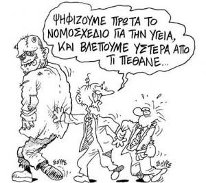 Ygeia1-300x267
