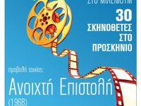 Προβολή ταινίας: Ανοιχτή Επιστολή (1968) του Γιώργου Σταμπουλόπουλου