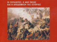 """Βιβλίο: """"Συνωστισμένες στο Ζάλογγο"""" επανεκδόθηκε συμπληρωμένο"""