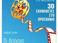 """Ταινιοθήκη της Ρήξης: """"Οι Απέναντι"""" – Παρασκευή 21 Μαρτίου"""