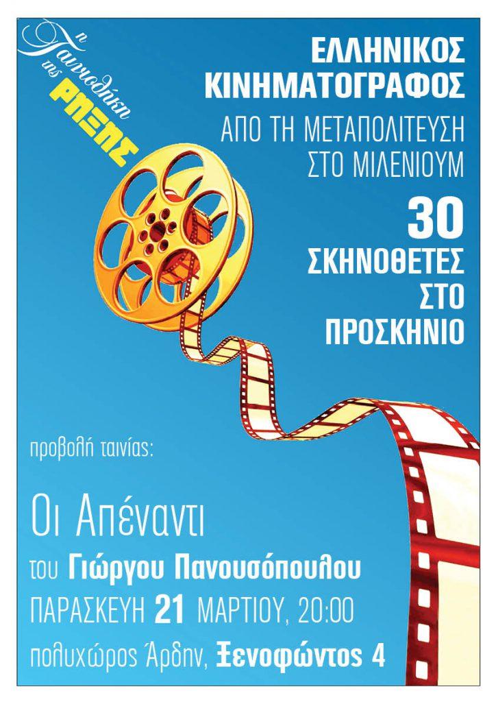 Ταινιοθήκη της Ρήξης: «Οι Απέναντι» – Παρασκευή 21 Μαρτίου