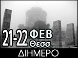 Θεσσαλονίκη: νεοΑποικία ή Ελεύθερη ζωντανή πόλη; (Διήμερο εκδηλώσεων 21,22/02/2014)