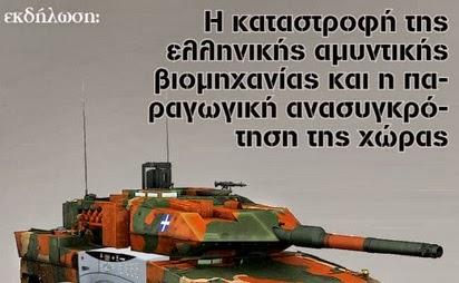 Εκδήλωση: «H ελληνική αμυντική βιομηχανία και η παραγωγική ανασυγκρότηση της χώρας» (βίντεο)