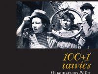 Νέα κυκλοφορία: 100+1 ταινίες, οι κριτικές της Ρήξης, του Κων/νου Μπλάθρα