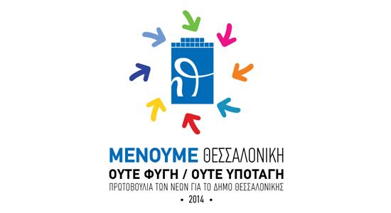 Η πρώτη συνέντευξη Tύπου της αδέσμευτης νεανικής δημοτικής κίνησης Μένουμε Θεσσαλονίκη (video)