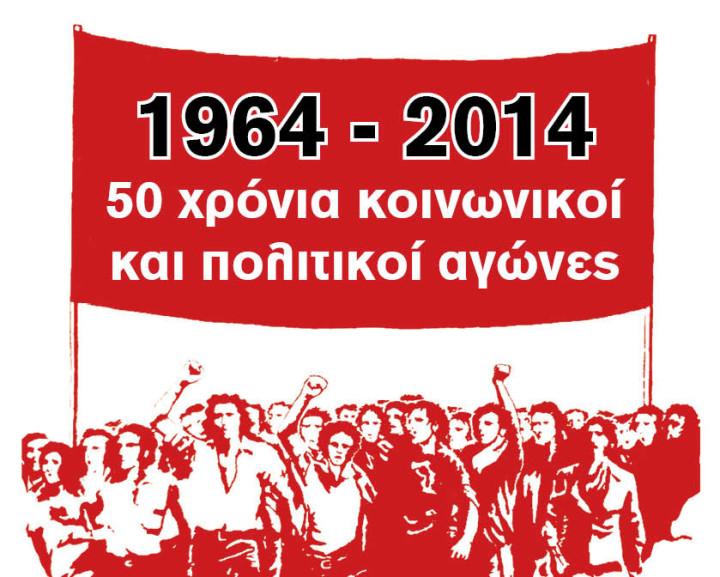 """Σεμινάριο: """"Κοινωνικοί και πολιτικοί αγώνες 1964-2014″ (Βίντεο: ΣΤ΄ μέρος, περ. 2008 έως σήμερα)"""
