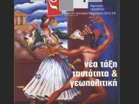 Άρδην τ. 91 – Αφιέρωμα: «Η Θεσσαλονίκη, και τα φαντάσματα του Μαζάουερ» – Φάκελος Κύπρος