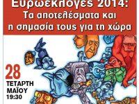 """Συζήτηση: """"Το αποτέλεσμα των ευρωεκλογών και η σημασία τους για τη χώρα"""" (28-5-14)"""