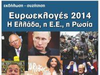 """Εκδήλωση: Ευρωεκλογές 2014: Η Ελλάδα, η ΕΕ και η Ρωσία"""" (19-5-14)"""