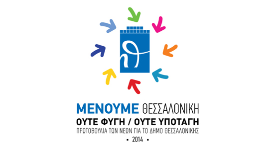 Μένουμε Θεσσαλονίκη: Μια πρώτη ανακοίνωση για τις δημοτικές εκλογές