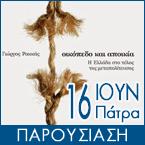 Βιβλιοπαρουσίαση: «Οικόπεδο και αποικία» του Γ. Ρακκά – (Πάτρα 16-6-14)