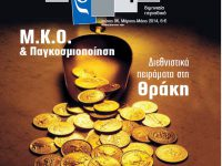 Άρδην τ. 96 – Αφιερώματα «ΜΚΟ και Θράκη»,  «Παραγωγική Ανασυγκρότηση»,  «Κωστής Παπαγιώρης»