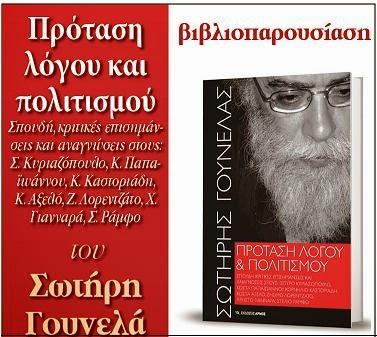 Παρουσίαση-συζήτηση του νέου βιβλίου του Σωτήρη Γουνελά, Πρόταση Λόγου και Πολιτισμού (βίντεο)
