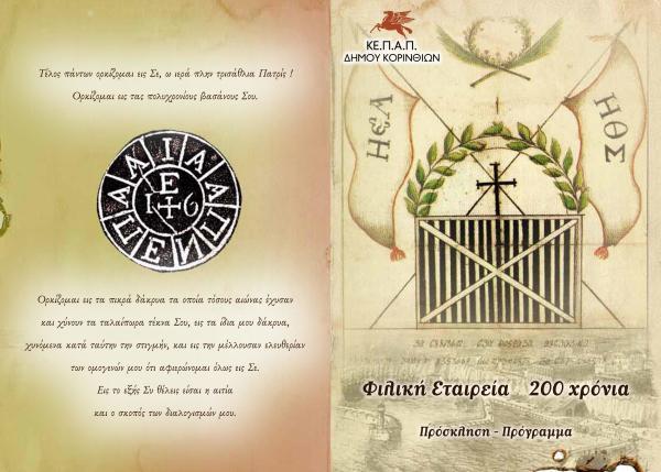 Εκδήλωση: «Φιλική Εταιρεία – 200 χρόνια από την ίδρυσή της» Κόρινθος (26-9-14)