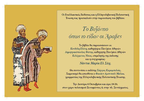 Βιβλιοπαρουσίαση: «Το Βυζάντιο όπως το είδαν οι Άραβες» – (6-10-2014)