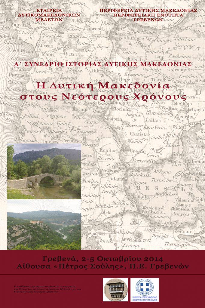 Α΄ Συνέδριο Ιστορίας Δυτικής Μακεδονίας (Γρεβενά – 2/10 έως 5/10)